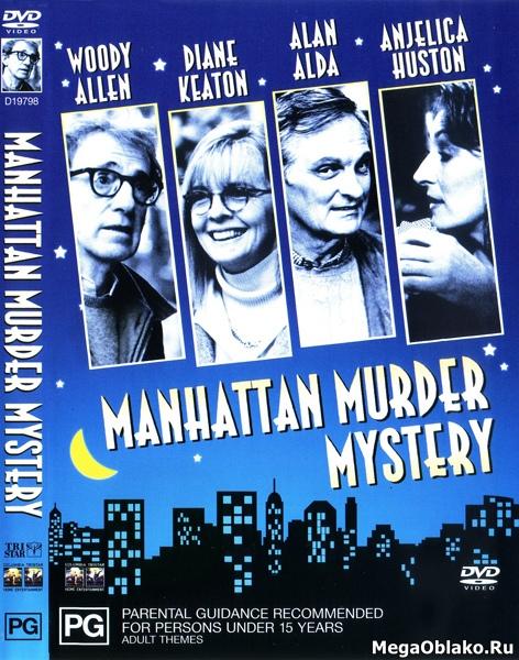Загадочное убийство в Манхэттэне / Manhattan Murder Mystery (1993/WEB-DL/DVDRip)