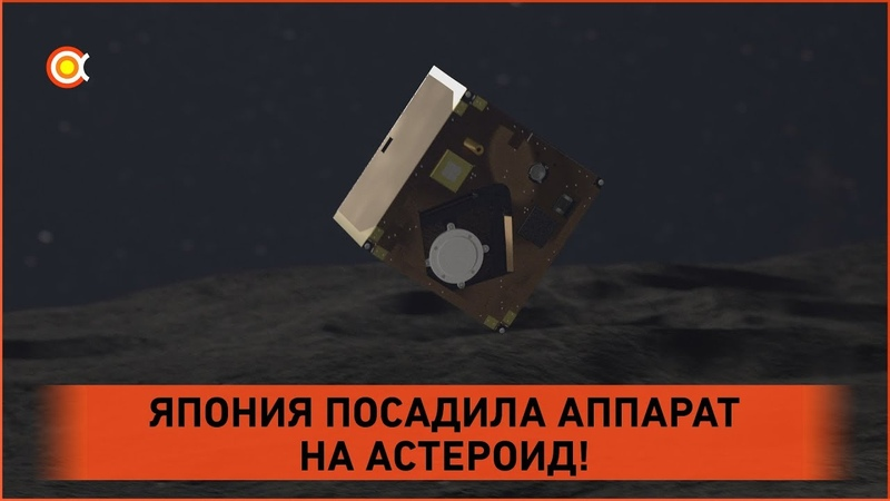 ВСЁ О МИССИИ «ХАЯБУСА-2»   ДОСТАВИТЬ ОБРАЗЕЦ АСТЕРОИДА РЮГУ