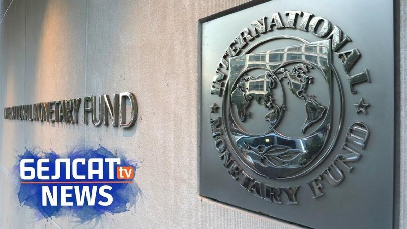 Беларусі больш не патрэбны крэдыт МВФ | Беларуси больше не нужен кредит МВФ Белсат