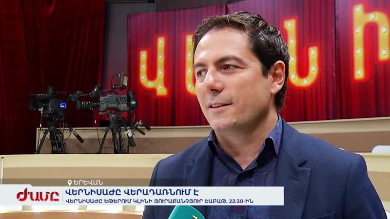 Vernisaj Hrach Keshishyanin nvirvac shutov