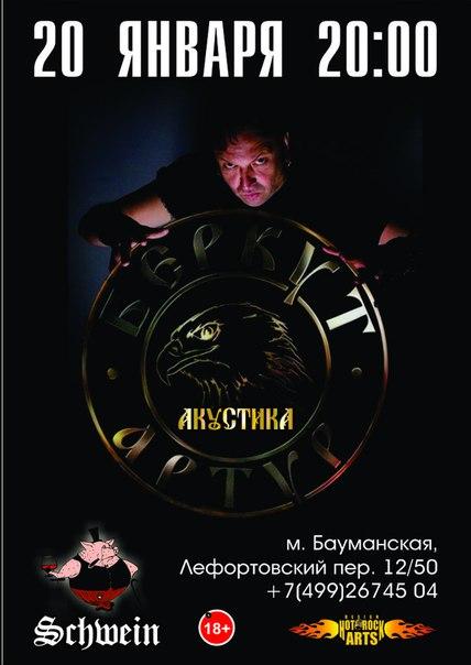 Артур Беркут - акустика в ШВАЙНе 200118