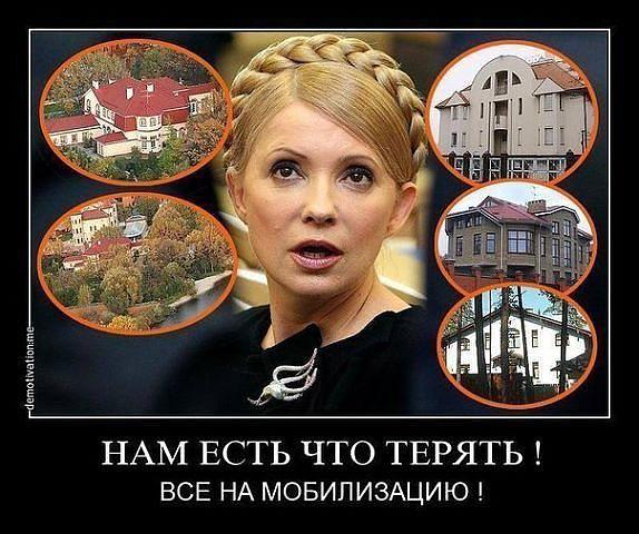 Нужно вернуть веру к Конституции, поэтому этих изменений недостаточно, - Тимошенко - Цензор.НЕТ 2094
