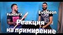РЕАКЦИЯ НА ПРИМИРЕНИЕ PANDAFX и EvoNeon