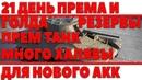 21 ДНЕЙ ПРЕМИУМ АККАУНТА 1100 ГОЛДЫ 205К СЕРЕБРА, 15 РЕЗЕРВОВ, Т-34-85М, ДЛЯ ТВИНКА world of tanks