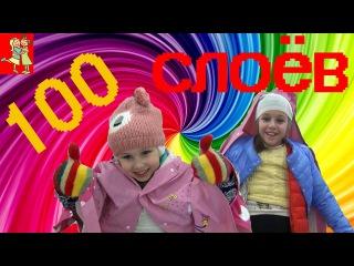 100 СЛОЕВ ОДЕЖДЫ Челлендж 100 layers of CLOTHING challenge