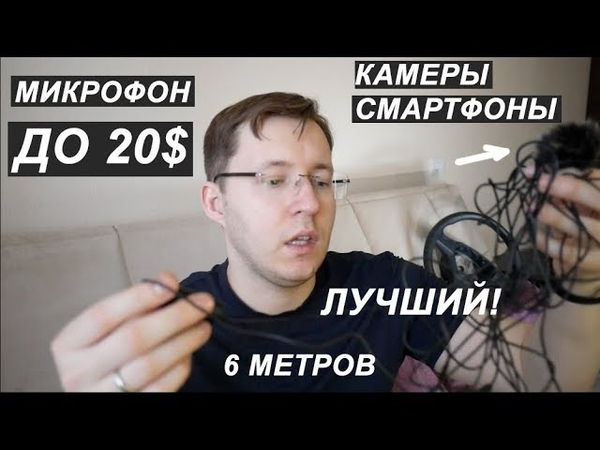 Лучший микрофон до 20$ - бюджетный микрофон для Youtube видео