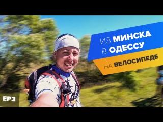 5 сюрпризов трассы E95 Киев-Одесса. Сложности велосипедиста на этой дороге. Что продают на обочинах?