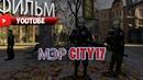 ФИЛЬМ Garry's mod МЭР CITY17