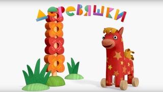 Деревяшки - Карусель - Развивающие мультики для малышей - Серия 41