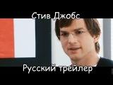 Стив Джобс Империя соблазна( Русский трейлер 2013)