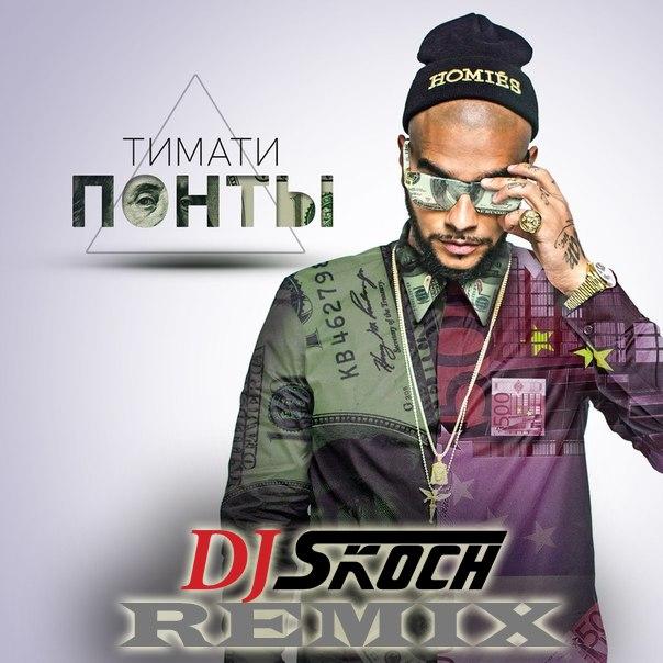Тимати - Понты (DJ Skoch Remix) [2014]