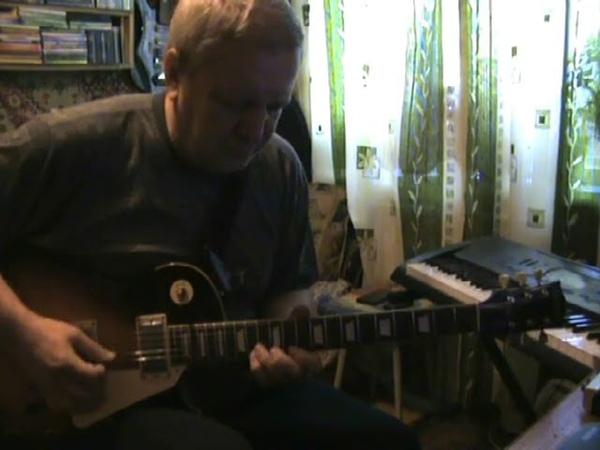 Гитара-Инструментал