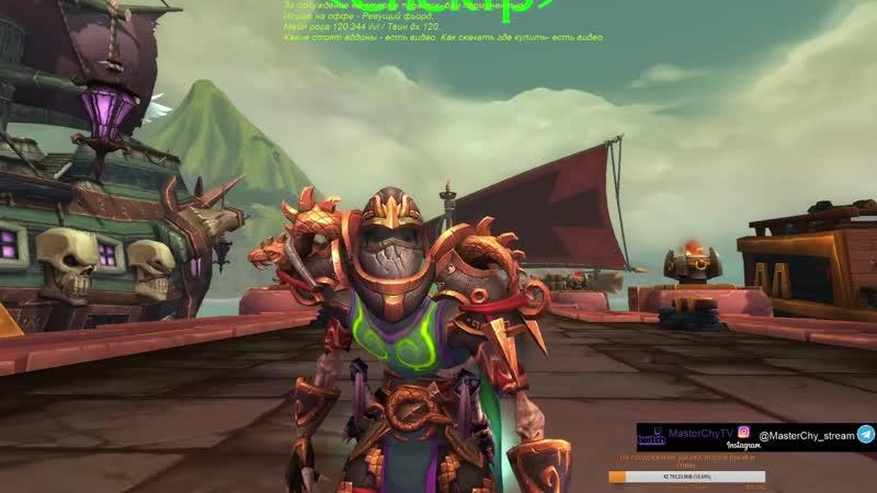 [MasterChy] [World of Warcraft] Как быстро одеть своего персонажа на 120 уровне. BFA.