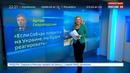 Новости на Россия 24 • Глава администрации Алушты не рада возможному приезду Собчак