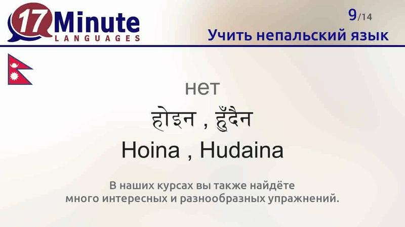 Учить непальский язык (бесплатный видеоурок)