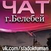 "Чат ""Ночной Белебей""! [Online Music]"