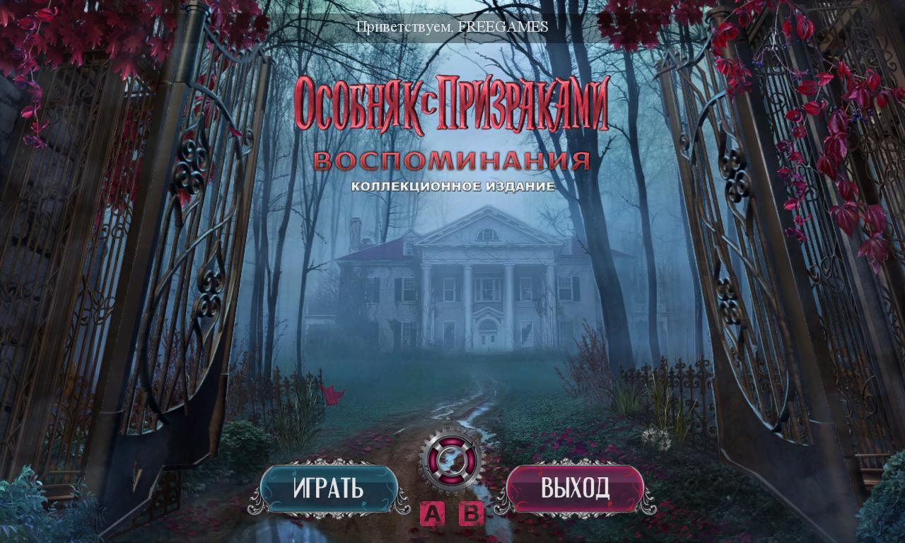Особняк с призраками 6: Воспоминания. Коллекционное издание | Haunted Manor 6: Remembrance CE (Rus)