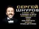 Сборник песен Ленинград В Питере - пить, 8 сакавика, сиськи, балалайка и другие! FLAC MP3