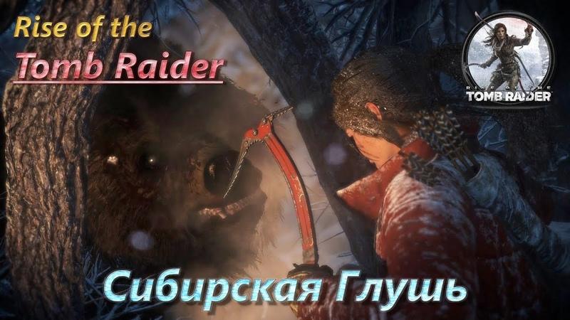 [Прохождение] Rise of the Tomb Raider [3 - Сибирская Глушь] [RUS]