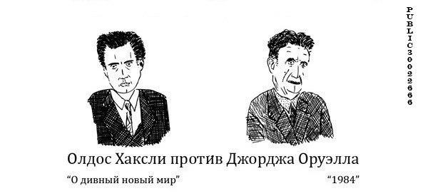 «О дивный новый мир» (Олдос Хаксли) vs «1984» (Джордж Оруэлл)
