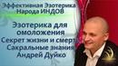 Эзотерика для омоложения Секрет жизни и смерти Сакральные знания Андрей Дуйко