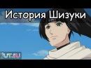 История Шизуки от Школы техник Наруто