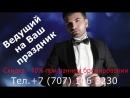 Ведущий Вадим Чикунов