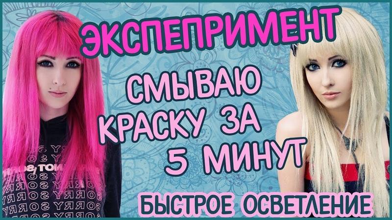 КАК СМЫТЬ ЦВЕТНУЮ КРАСКУ С ВОЛОС ЗА 5 МИНУТ Эксперимент № 3 Мои розовые волосы Осветление волос