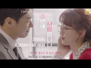 [zoloto] the secret life of my secretary / love at first sight teaser 3