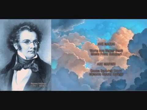 Ф. Шуберт «Аве Мария», F. Schubert – «Ave Maria».