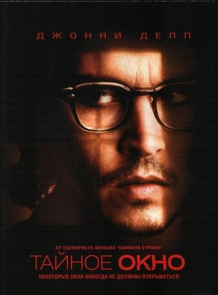 Мистические фильмы с участием Джонни Деппа.