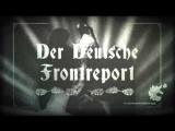 Счастливая жизнь в Третьем Райхе(Der Deutsche Frontreport №3)