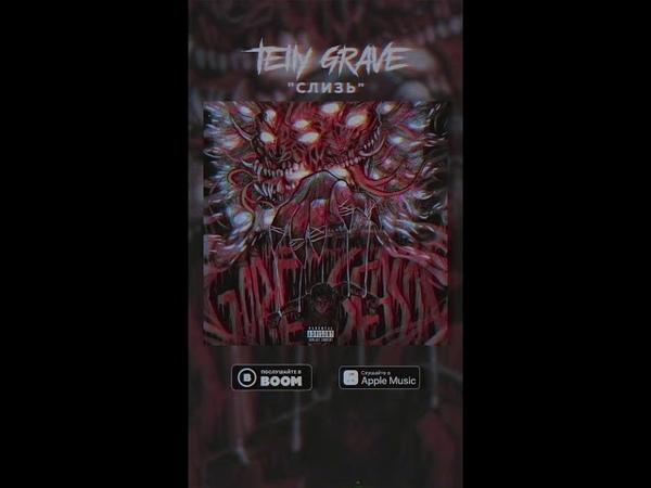 Custom Insta story specially for TELLY GRAVE / Gore Season