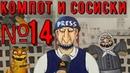 КОМПОТ И СОСИСКИ №11