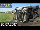 Новая подборка ДТП и аварий от «Дорожные войны» за 20.07.2017_Видео №1281.