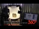 Предметная фото съемка 3D фото 360° градусов