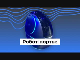 Робот-портье