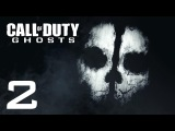 Прохождение Call of Duty: Ghosts [1080 HD Максимальные настройки, Ультра] - Часть 2 (Призраки)