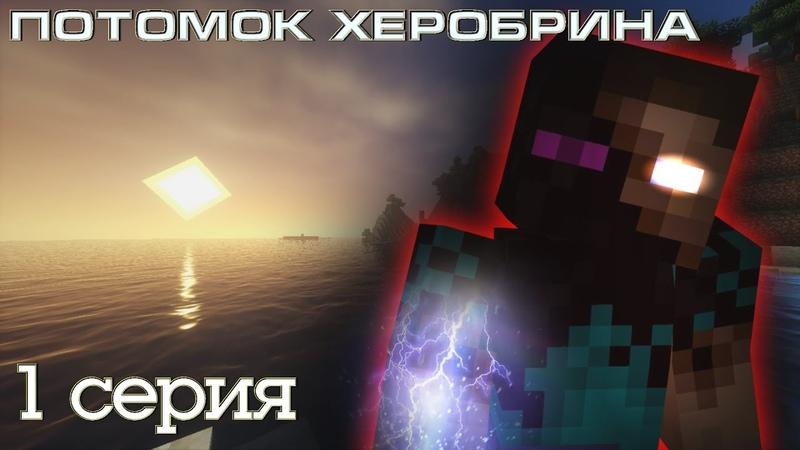 Потомок Херобрина - Minecraft сериал - 1 серия (Minecraft machinima)