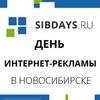 """Конференция SibDays """"День интернет-рекламы"""""""