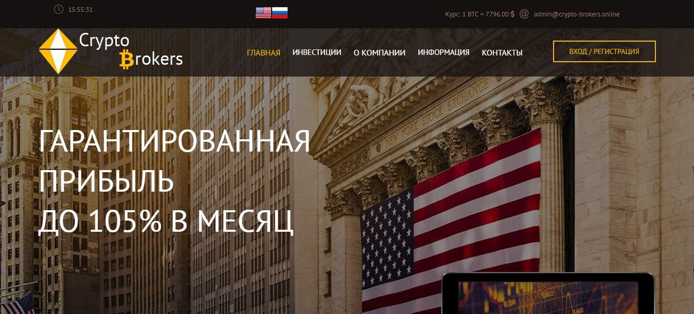 Постер к новости Crypto Brokers