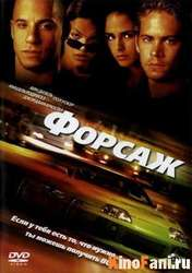 Форсаж / The Fast and the Furious / 2001