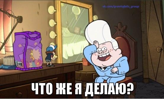 Комиксы гравити фолз купить - 2213
