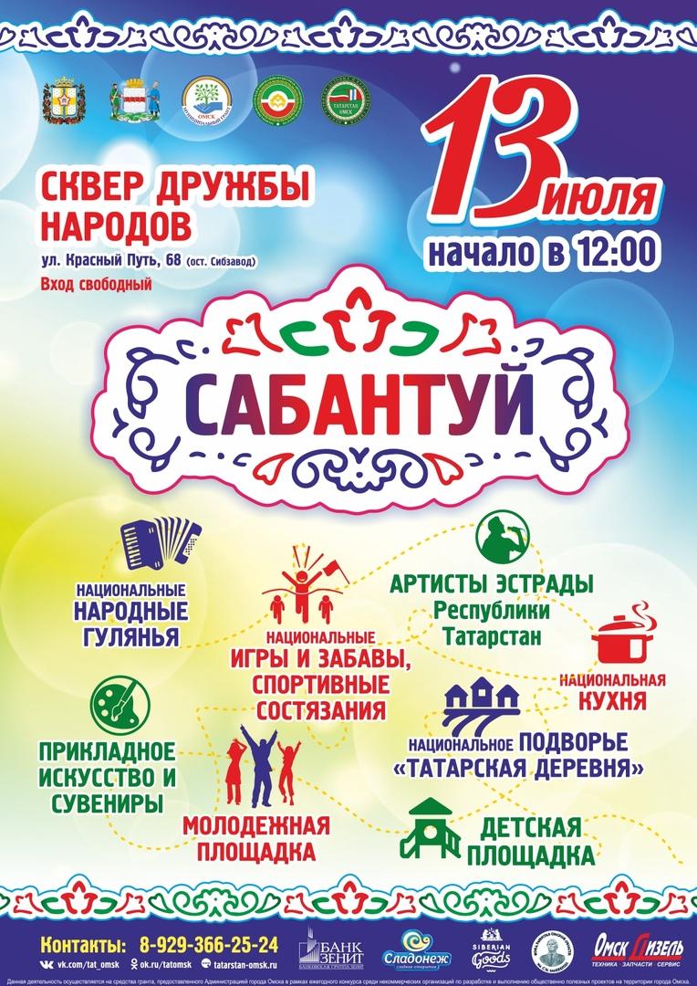 Сабантуй Омск