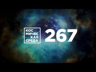 Космическая среда № 267 от 22 января 2020 года