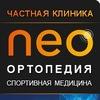 Клиника NEO - Финляндия