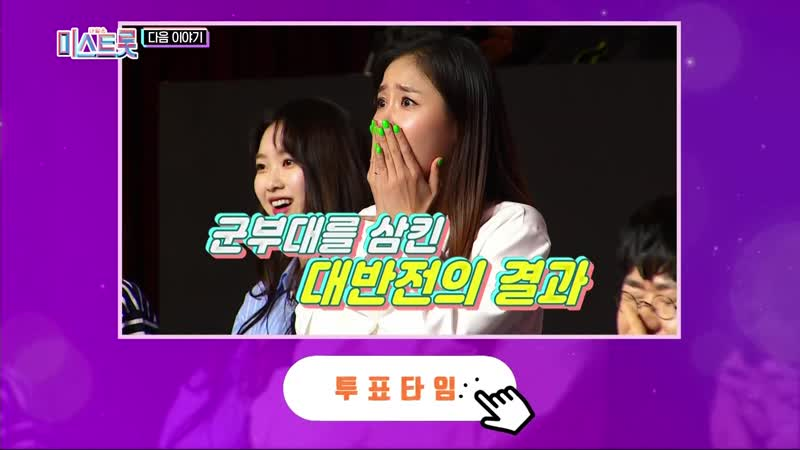 · Preview|Cut · 190404 · OH MY GIRL (Seunghee Jiho) · TV Chosun Tomorrow is Miss Trout ·