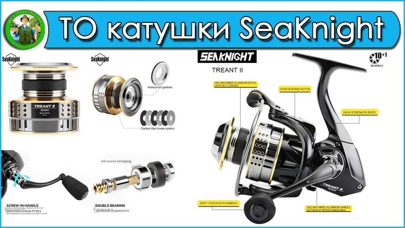 Обслуживание катушки SeaKnight TREANT II