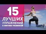 15 лучших упражнений с фитнес-резинкой [Workout _ Будь в форме]