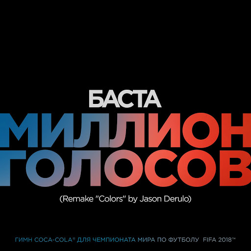 "Баста альбом Million Golosov (Remake ""Colors"" by Jason Derulo)"